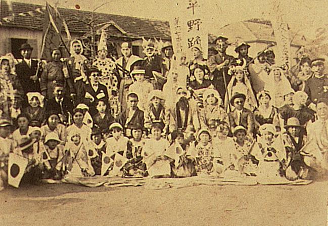 平野植民地、仮装大会(1938年撮影)(標準画像 011-001-2 ...