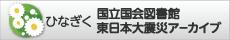 NDL東日本大震災アーカイブ