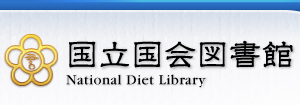 国立国会図書館-National Diet Library
