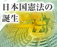 Birth of the Constitution of Japan