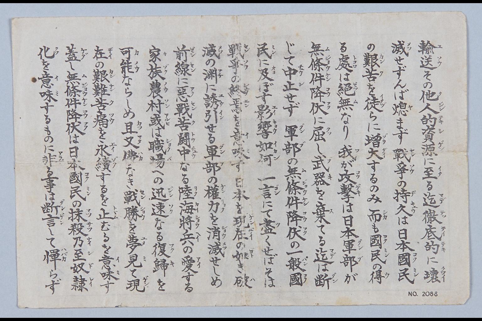 http://www.ndl.go.jp/constitution/shiryo/01/img_l/008-002l.jpg