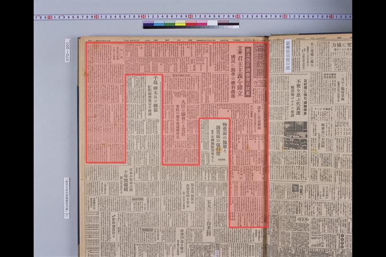 Mainichi Shimbun - Tokyo | Courrier international