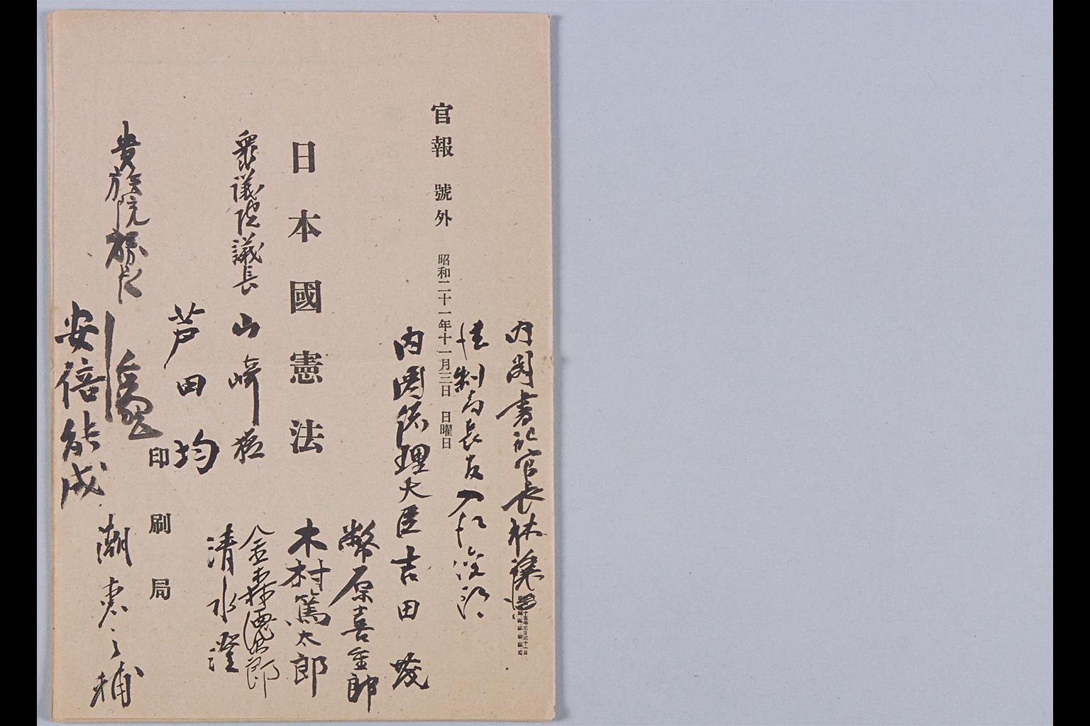 日本国憲法(官報号外)(拡大画...