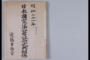 貴族院議場で「日本国憲法公布記念式典」挙行 1946年11月3日   日本国 ...