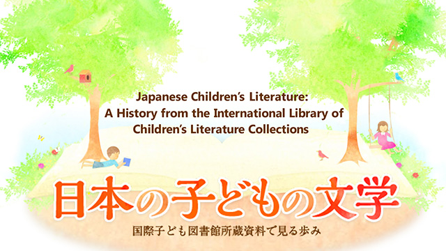 Japanese Children's Literature: A history from the International Library of Children's Literature Collections