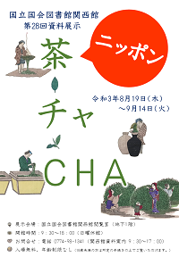 第28回関西館資料展示チラシ