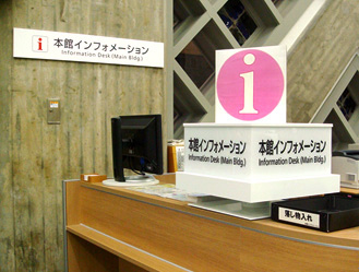 Picture: The Information Desk of Main Building