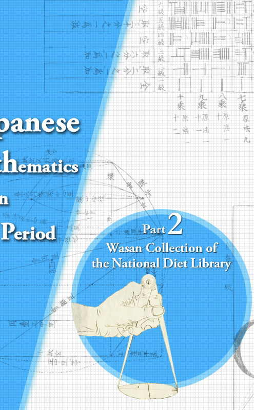 Part 2: Wasan Collection of the National Diet Library