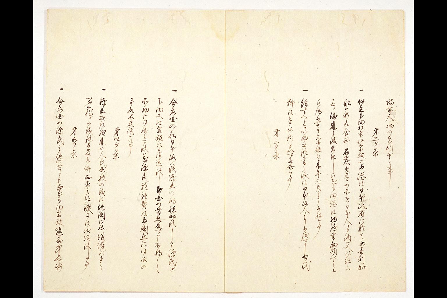 [日米和親条約写] (拡大画像) [日米和親条約写](拡大画像 4-12) | 史料にみる日本の