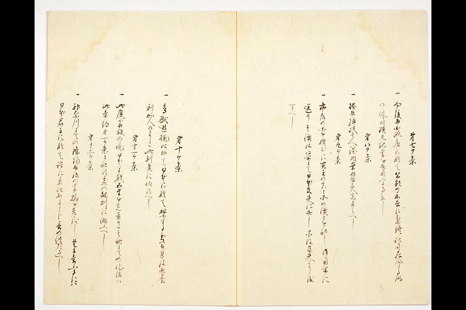 日米和親条約写](拡大画像 10-12...