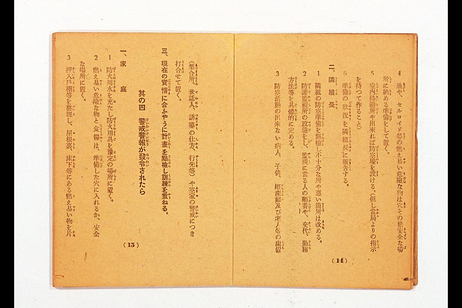 時局防空必携(拡大画像 13-35) | 史料にみる日本の近代