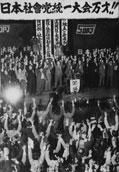 "Meeting to unify Japan Socialist Party. From ""Me de Miru Gikaiseiji Hyakunenshi"""