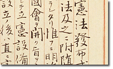 Prime Minister KURODA's Speech on the Occasion of the Promulgation of the Constitution