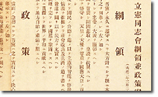 Draft of General Principles and Platform of the Rikken Doshikai