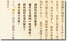 Declaration, 6th Convention of the Shakai Taishuto