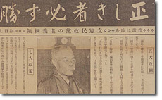 Principles and Platform of the Rikken Minseito Prior to the First Manhood Suffrage Election (Tokyo Nichinichi Shinbun)