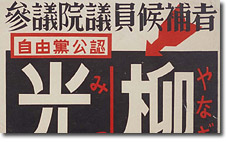 5-5 General Elections   Modern Japan in archives