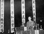 Convention launching Japan Socialist Party, November 2, 1945 (Showa 20) From (Nihon Shakaitoshi)