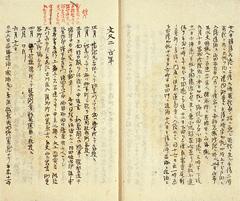 第2部 6. 幕末オランダ留学生 | 江戸時代の日蘭交流