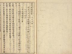 第1部 4. 日本の開国と日蘭関係 ...