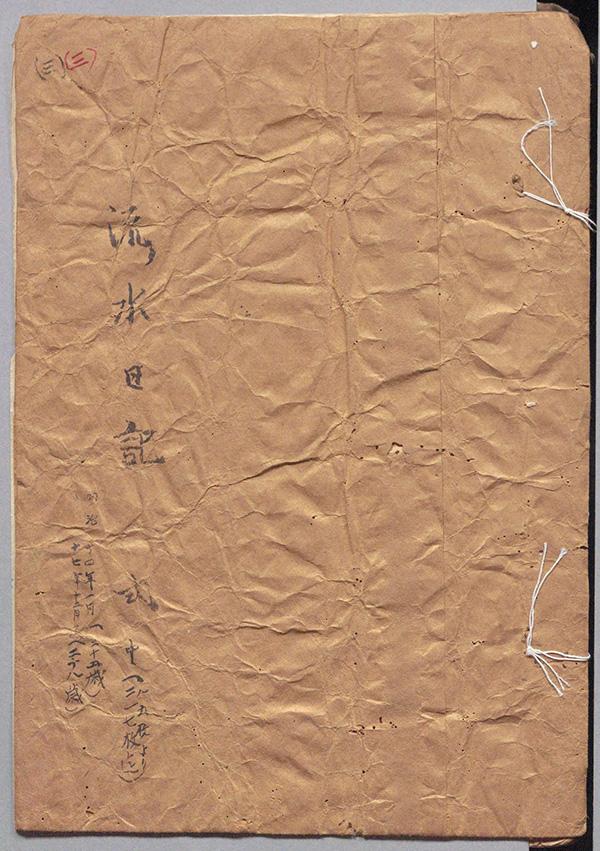 歴史史料としての日記|国立国会図書館憲政資料室 日記の世界